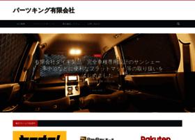 partsking.jp