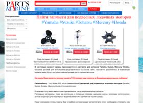partsmarine.ru