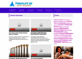 paruslife.ru