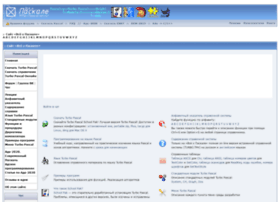 pascal.net.ru