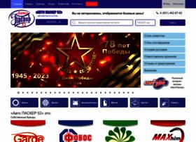 pasker52.ru