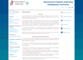 paso.minedu.gov.gr Visit site