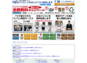 pasokon-kaisyu.com