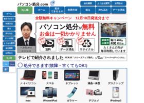 pasokon-syobun.com