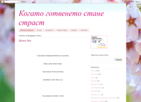 passionscooking.blogspot.com