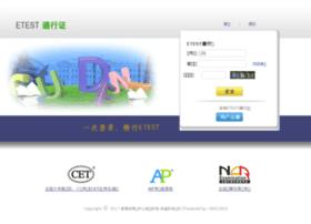 passport.etest.net.cn