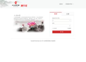 passport.hejun.com