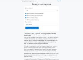 passwordsgenerator.ru