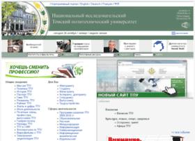 past.tpu.ru