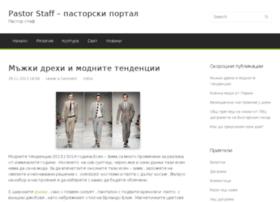 pastorstaff.net
