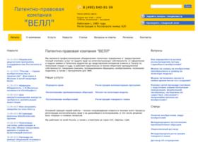 patentwell.ru