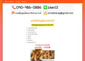 pathongko.com
