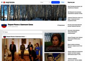 patriot-su-rf.mirtesen.ru