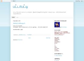 pattapatti.blogspot.in