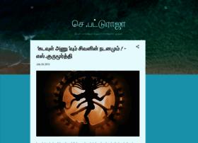 patturaja.blogspot.com
