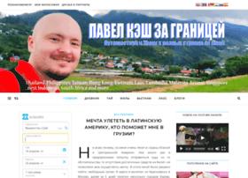 pavelkesh.com