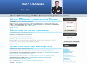 pavelkovalenko.ru