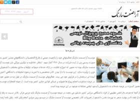 payanameh.org