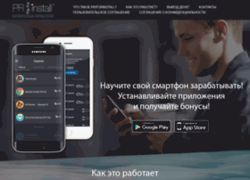 payforinstall.ru