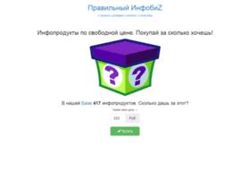 payloads.ru