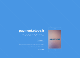 payment.etoos.ir
