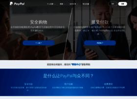 paypal-china.com