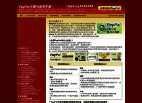 paypal-china.org
