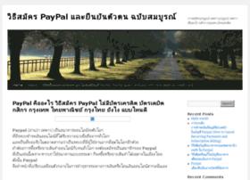 paypal.blogoho.com