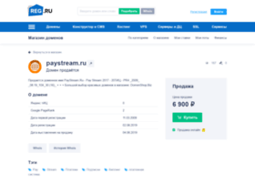 paystream.ru