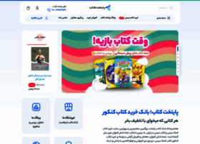 paytakhteketab.com