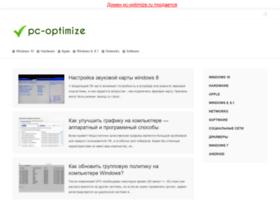 pc-optimize.ru
