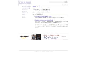 pc.dearie.jp