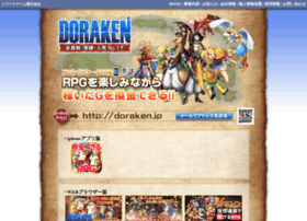 pc.doraken.jp