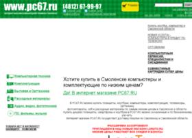 pc67.ru