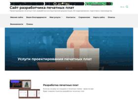 pcbdesigner.ru