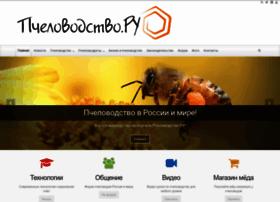 pchelovodstvo.ru