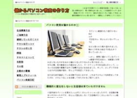 pcschool.xrea.jp