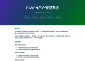 pcvpn.com