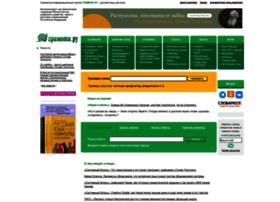 pda.gramota.ru