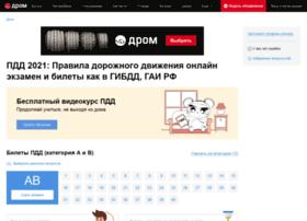 pdd.drom.ru