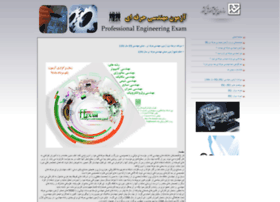 pe.sanjesh.org