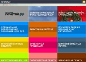 pechatay.ru