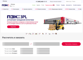 pecom.ru