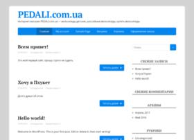 pedali.com.ua