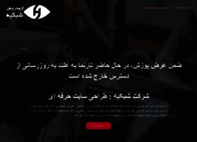 pegahesfahan.com