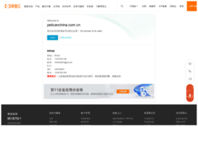pelicanchina.com.cn