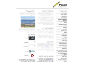pencil.co.il