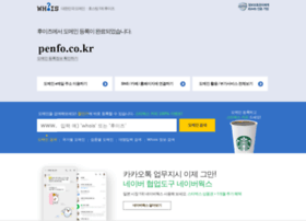 penfo.co.kr