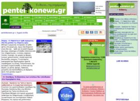 pentelikonews.gr