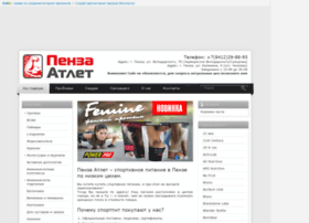 penzaatlet.ru